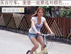 买自行车坐垫一定要选对颜色