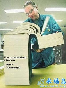 读懂女人要先看这本书!