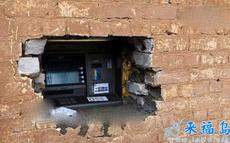 這家銀行的取款機你敢取錢嗎