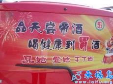 中国的酒文化博大精深啊!