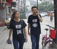 大街上看到最极品的情侣装
