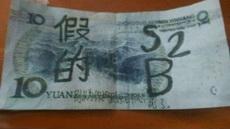 终于体会到了真钞比假钞还难花的感觉了!