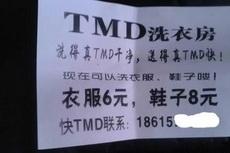 这名字真TMD好!