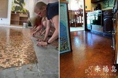 硬币铺成的地板,还挺好看的