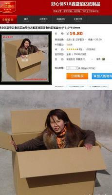 淘宝卖箱子的这位卖家,你拍照非得这样吗?