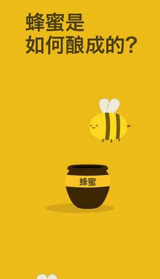 蜂蜜是怎么酿成的