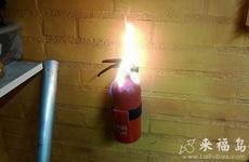 我想问下如果灭火器着火了该怎么办
