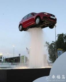 车子被喷泉截住了