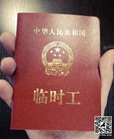 中国最惨的证件