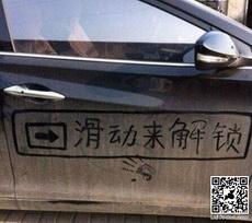 车身这几个字笑喷了,想让人免费帮你擦车?