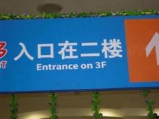 别闹了,入口到底在几楼?