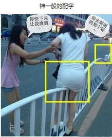 恶搞女生跨栏的图片