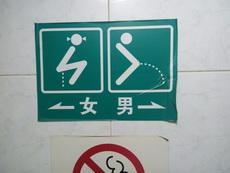 某医院厕所的标记,直接不能直视