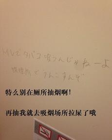 日本一网民在厕所里发现的涂鸦,躲厕所抽烟的人颤抖吧!