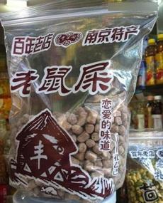 南京真有这种特产?