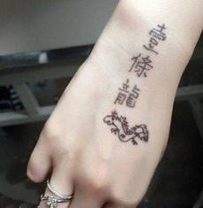 女朋友在手臂上纹了一条龙,吓死我了