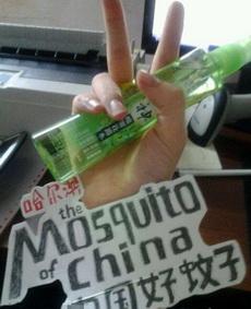 中国好蚊子