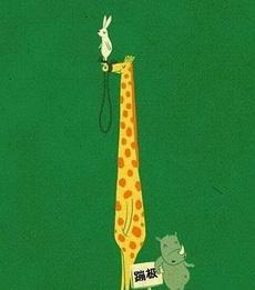 长颈鹿的兼职