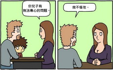 """老師:""""怪我嘍~"""""""