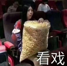 妹子,你这一场电影看下来,消灭的完吗?