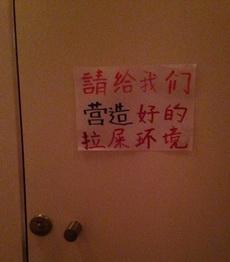 厕所宣传语