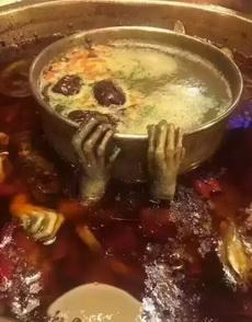 吃火锅也可以吃成恐怖片