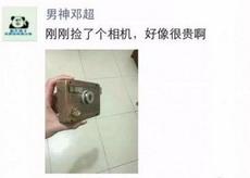 第一次见这相机哈哈哈