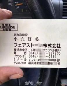 我读书少,日本真的有这个姓么?