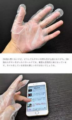 边吃边滑手机3指手套