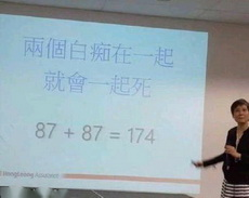 数学是不会骗人的,老师你就是这么教人上课的?