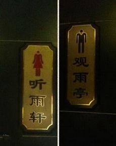 好文艺的厕所名