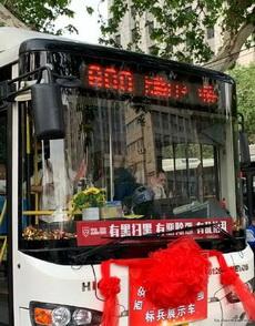 正义的公交车