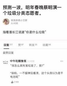 預言今年蔡明潘長江的小品并把他們的臺詞都準備好了