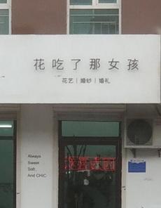 猪笼草花店?