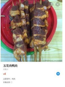 主要原料雞肉