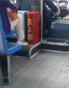 """公交车上雷人的""""灭人器"""""""