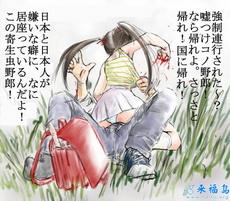 超恶心的日本漫画
