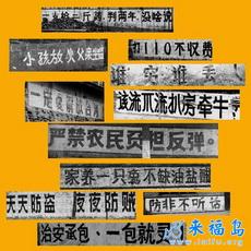 中国农村标语实录