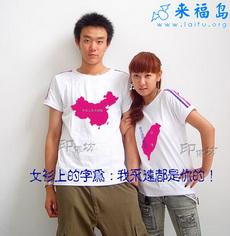 我见过最有创意的情侣衫