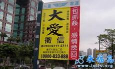 台湾新职业-专抓二奶