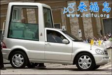 教皇的汽车