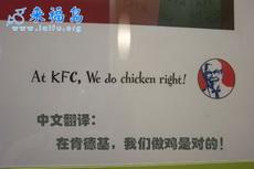 肯德基的中文解释