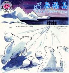 北极熊的保龄球游戏