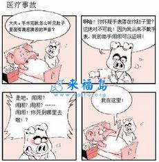 宝贝小猪迪四格漫画61