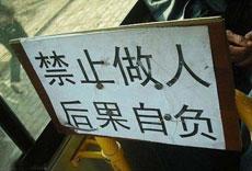 学校天台上的警告牌