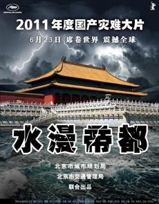 2011年度國產災難大片