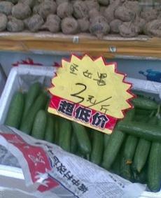 原来黄瓜还有这样一个名字,真内涵……