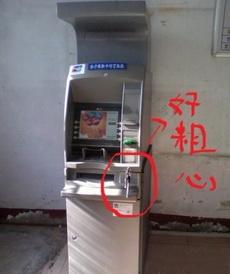 去邮政储蓄办业务,被雷到了。