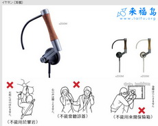 日本家电图示说明-耳机
