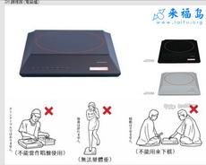 日本家电图示说明-电磁炉